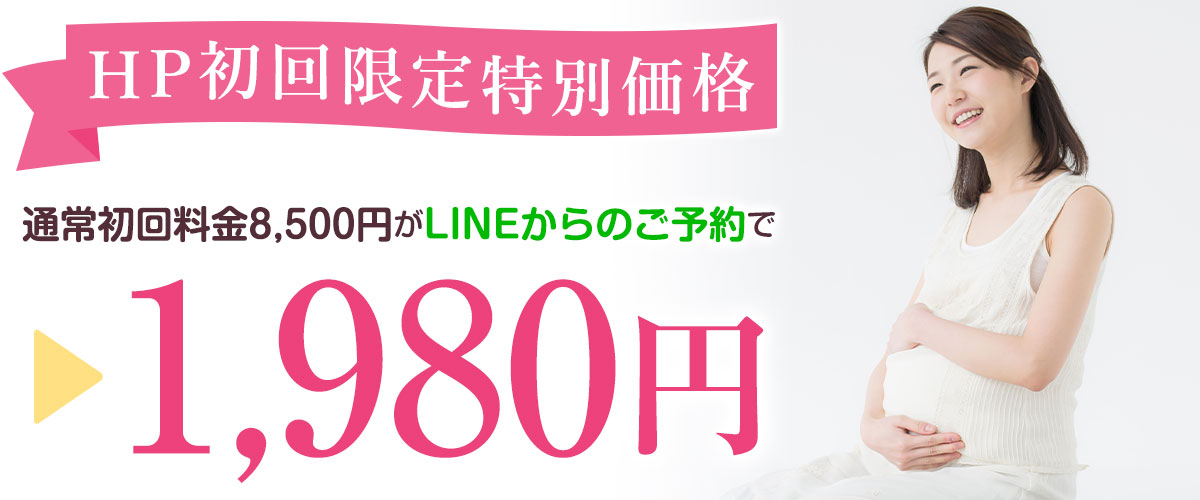 マタニティ整体HP初回限定特別価格:2,980円