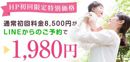産後の骨盤矯正HP初回限定特別価格:2,980円