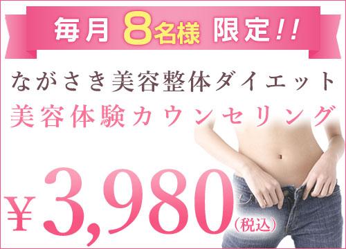 ダイエットHP初回限定特別価格:2,980円